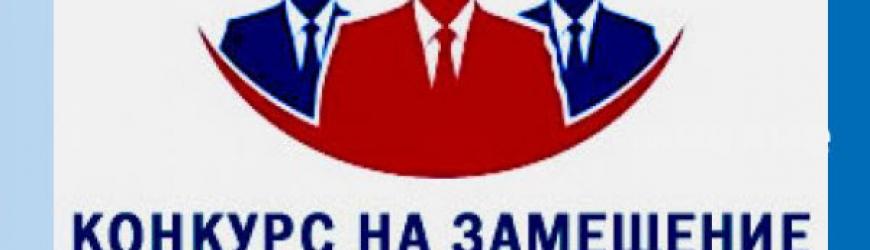 Извещение о проведении конкурсных мероприятий МБОУ «СОШ №5 им.В.К.Бойченко»